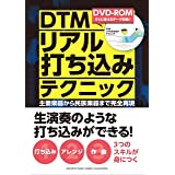 DTMリアル打ち込みテクニック ~主要楽器から民族楽器まで完全再現~【DVD-ROM付き】