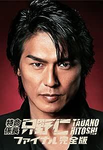 特命係長・只野仁 ファイナル 完全版 [DVD]