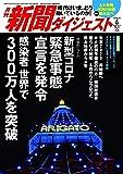 月刊新聞ダイジェスト2020年6月号