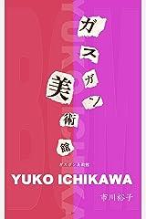 ガスガン美術館 超短編シリーズ (ボムブックス) Kindle版