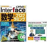 Interface(インターフェース) 2021年 9 月号