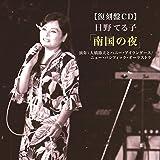 【復刻盤CD】南国の夜