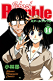 School Rumble(14) (週刊少年マガジンコミックス)