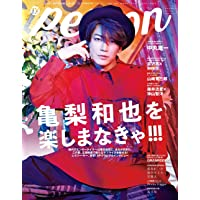 TVガイドPERSON VOL.96 (TOKYO NEWS MOOK 871号)