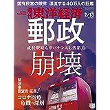 週刊東洋経済 2021/2/13号 [雑誌](郵政崩壊)