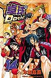 卓球Dash!! Vol.14 (少年チャンピオン・コミックス)