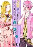女装してめんどくさい事になってるネクラとヤンキーの両片想い 5 (BLADEコミックス pixivシリーズ)