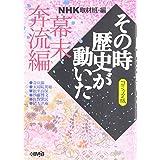 NHKその時歴史が動いた コミック版 幕末奔流編 (ホーム社漫画文庫)