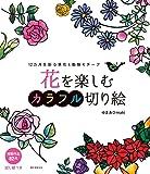 花を楽しむカラフル切り絵: 12カ月を彩る草花&動物モチーフ