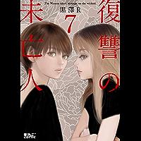 復讐の未亡人 : 7 (アクションコミックス)