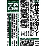 宗教問題 34:神社本庁が溶ける!