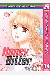 Honey Bitter 14 (りぼんマスコットコミックスDIGITAL) Kindle版
