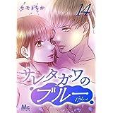 サレタガワのブルー 分冊版 14 (マーガレットコミックスDIGITAL)