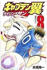 キャプテン翼 ライジングサン 8 (ジャンプコミックス) コミック