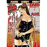 COMIC陣 Vol.24 (RK MOOK)