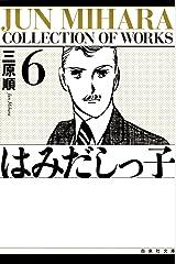 はみだしっ子 6 (白泉社文庫) Kindle版