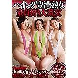 ハイレグ豊満熟女 童貞狩り大乱交 [DVD]