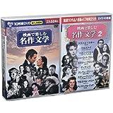 映画で楽しむ名作文学 全2巻 DVD20枚組 BCP-001-040 (収納ケース付)セット