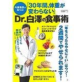 内臓脂肪が落ちる! 「30年間、体重が変わらない」Dr.白澤の食事術 (TJMOOK)