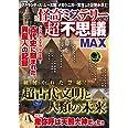 怪奇ミステリー超不思議MAX Vol.5 (DIA Collection)