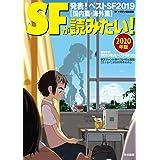 SFが読みたい! 2020年版