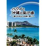ハワイと沖縄の架け橋~織りなす人々の熱い思い~