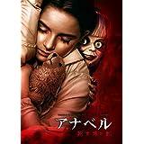 アナベル 死霊博物館 [DVD]