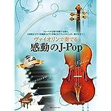 ヴァイオリンで奏でる感動のJpop ピアノ伴奏譜&ピアノ伴奏CD付