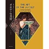 オカルトの美術 現代の神秘にまつわるヴィジュアル資料集