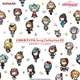 【Amazon.co.jp限定】ときめきアイドル Song Collection 03 (メガジャケ付)