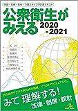 公衆衛生がみえる 2020-2021