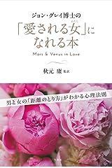 ジョン・グレイ博士の「愛される女」になれる本―――男と女の「距離のとり方」がわかる心理法則 Kindle版