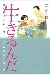 生きるんだ ヒロシマから 今 いのちのメッセージ 1 Kindle版