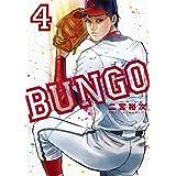 BUNGO―ブンゴ― 4 (ヤングジャンプコミックス)