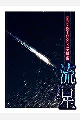 流星: SF・微JUNE掌編集 Kindle版