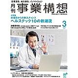 『月刊事業構想』2021年3月号 (衣食住からの参入チャンス ヘルステック10の新潮流)