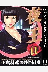 夜王 11 (ヤングジャンプコミックスDIGITAL) Kindle版