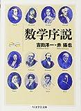 数学序説 (ちくま学芸文庫)