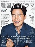 もっと知りたい!韓国TVドラマvol.68 (MOOK21)