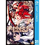 終わりのセラフ 21 (ジャンプコミックスDIGITAL)