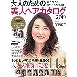 大人のための美人ヘアカタログ2019 (e-MOOK)