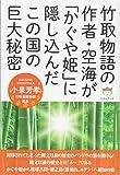 竹取物語の作者・空海が「かぐや姫」に隠し込んだこの国の巨大秘密