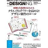 +DESIGNING VOLUME 46 (マイナビムック)