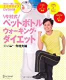 【DVD付き】今村式ペットボトルウォーキング・ダイエット