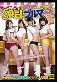 猫耳はちまきブルマカフェ [DVD]