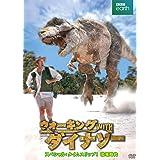 【Amazon.co.jp限定】ウォーキング with ダイナソー スペシャル: タイムスリップ!恐竜時代 [DVD]
