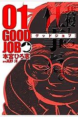 GOODJOB【グッドジョブ】 1 Kindle版