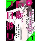 15歳、プロ彼女~元アイドルが暴露する芸能界の闇~ 1巻 (女の子のヒミツ)