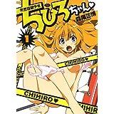 天然格闘少女ちひろちゃん 1 (ジェッツコミックス)