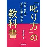 """「叱り方」の教科書―学級・学年の""""荒れ""""を防ぐ叱り方"""